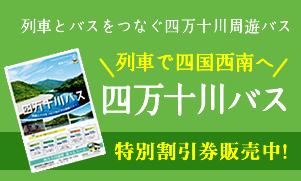 bnr_shimantokawabus02.png