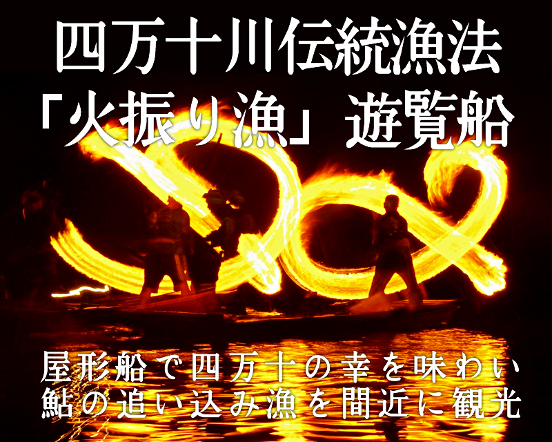 四万十川伝統漁法「火振り漁」遊覧船